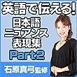 英語で伝える! 日本語ニュアンス表現集 Part2