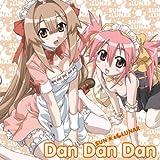 瀬戸の花嫁 第2期エンディングテーマ Dan Dan Dan