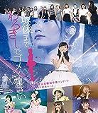 NMB48 渡辺美優紀卒業コンサート in ワールド記念ホール ...[Blu-ray/ブルーレイ]