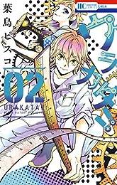 ウラカタ!! 2 (花とゆめコミックス)