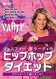 ジェニファー・ガラーディのヒップホップ・ダイエット~ダウンビートで踊りまくれ! ~Dance Off the Inches: Hip Hop Party [DVD]