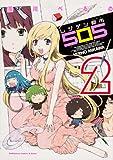 レジデン都市505 (2) (カドカワコミックス・エースエクストラ)