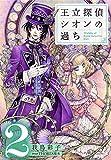 【電子オリジナル】王立探偵シオンの過ち2 (集英社コバルト文庫)
