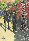 ぎんぎつね 第8集 (ヤングジャンプコミックス)