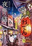 夜廻り猫 コミック 1-4巻セット