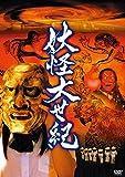 妖怪大世紀[DVD]
