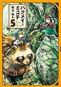 ハクメイとミコチ 5巻 (ビームコミックス)