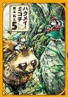ハクメイとミコチ 第5巻 2017年01月14日発売