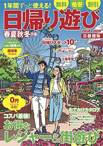 春夏秋冬ぴあ 日帰り遊び 首都圏版 2018-2019 (ぴあMOOK)