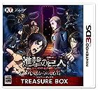 進撃の巨人 死地からの脱出 トレジャーBOX (初回封入特典(音声付きテーマ ダウンロード番号(エレン)) 同梱) - 3DS