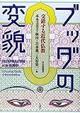 ブッダの変貌―交錯する近代仏教 (日文研叢書)