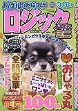 ロジックパラダイスミニ VOL.14 2019年 07 月号 [雑誌]: ロジックパラダイス 別冊