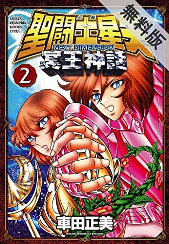 聖闘士星矢 NEXT DIMENSION 冥王神話 2【期間限定 無料お試し版】 (少年チャンピオン・コミックス)
