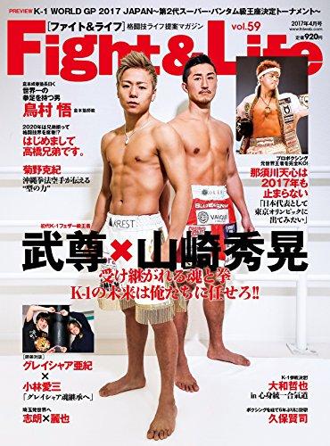 Fight&Life (2017年04月号)