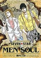 SEVEN☆STAR MEN SOUL 第03巻