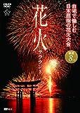 シンフォレストDVD 花火サラウンド 自宅で愉しむ日本屈指の花火大会 厳選8大会