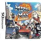 メタルマックス2: リローデッド(通常版)特典 山本貴嗣先生描き下ろしコミック付き
