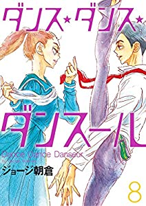 ダンス・ダンス・ダンスール 8巻 表紙画像