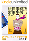 【期間限定】法律事務所×家事手伝い外伝 秋 分冊版1
