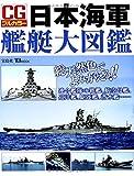 CGフルカラー 日本海軍艦艇大図鑑 (TJMOOK) 画像