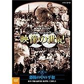 NHKスペシャル デジタルリマスター版 映像の世紀 第8集 恐怖の中の平和 東西の首脳は最終兵器・核を背負って対峙した [DVD]