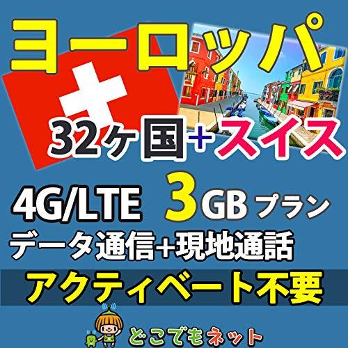 お急ぎ便ヨーロッパ 周遊 プリペイド SIMカード 4G データ 通信 (スタンダード(3GBデータ通信+通話))