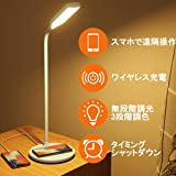 デスクライト LED 電気スタンド 目に優しい Iseebiz ワイヤレス充電 勉強ライト 卓上ライト ワイヤレス充電器 wi-fi機能 タイマー テーブルスタンド USBポート付け 卓上スタンド メモリー機能 調色調光 読書灯 スマホで遠隔操作 タッチ式 多角度調整 読書/勉強/仕事用 ホワイト