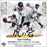 BBM 2014 阪神タイガースカードセット 虎の砦 Tigers Fielding BOX