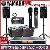 YAMAHA ヤマハ STAGEPAS600i 680W 高品質ワイヤレスマイク2本付き 簡易PAセット(ケース付き)