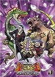 古代王者 恐竜キング Dキッズ・アドベンチャー 8[DVD]