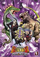 古代王者 恐竜キング Dキッズ・アドベンチャー 8 [DVD]