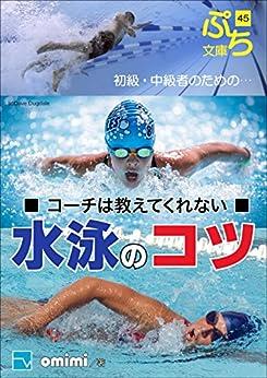 [omimi]のコーチは教えてくれない水泳のコツ (ぷち文庫)