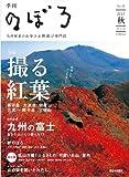 季刊 のぼろ vol.2