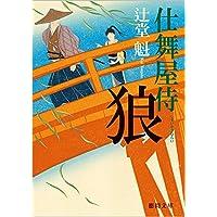 狼: 仕舞屋侍 (徳間文庫)