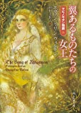 翼あるものたちの女王 (マビノギオン物語3) (創元推理文庫)