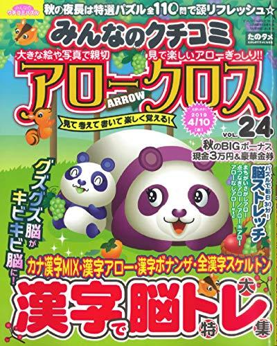 みんなのクチコミアロークロス Vol.24 (ずっしりたっぷり点つなぎ増刊)