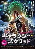 ギャラクシー・スクワッド[DVD]
