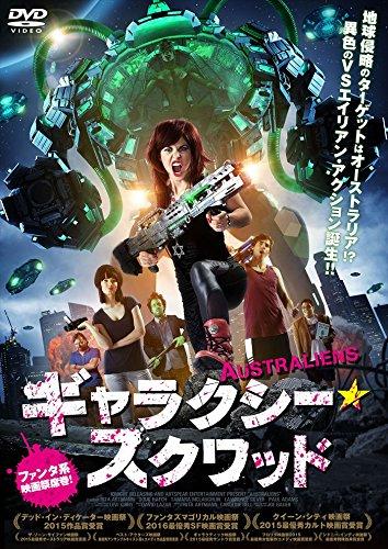 ギャラクシー・スクワッド [DVD] -