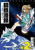 鋼鉄漫録 2巻 (バンブーコミックス MOMOセレクション)