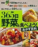 365日野菜を食べよう! おかず百科―野菜120種の下ごしらえと保存のきほん&体にやさしい331レシピ