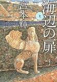 海辺の扉 上 (文春文庫)