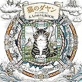 猫のダヤン ダヤンと仲間たちの大人のぬりえBOOK【ダヤンのオリジナル色鉛筆(12色)付き】 (バラエティ)