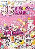 ぷち☆キラJS素材集♪ (デジタル素材BOOK)