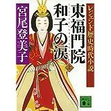 レジェンド歴史時代小説 東福門院和子の涙(上) (講談社文庫)