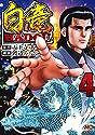 白竜HADOU(4) (ニチブンコミックス)