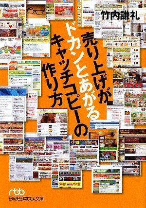 売り上げがドカンとあがる キャッチコピーの作り方 (日経ビジネス人文庫)の詳細を見る