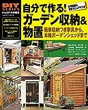 自分で作る! ガーデン収納&物置 (学研ムック DIYシリーズ)