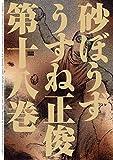砂ぼうず 18巻 (ビームコミックス)
