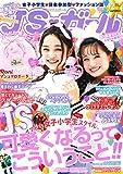 JSガール Vol.47