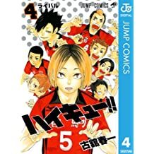 ハイキュー!! 4 (ジャンプコミックスDIGITAL)
